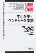 中小企業・ベンチャー企業論 (有斐閣コンパクト)