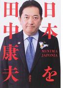 日本を MINIMA JAPONIA