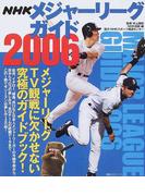 NHKメジャーリーグガイド 2006 (教養・文化シリーズ)