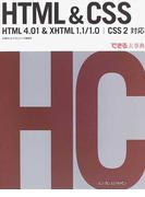 HTML&CSS (できる大事典)(できる大事典)