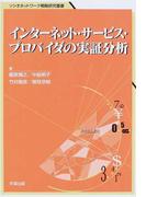 インターネット・サービス・プロバイダの実証分析 (ソシオネットワーク戦略研究叢書)