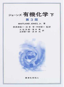 ジョーンズ有機化学 第3版 下