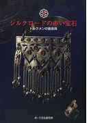 シルクロードの赤い宝石 トルクメンの装身具
