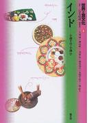 世界の食文化 8 インド