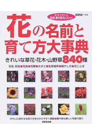 花の名前と育て方大事典 きれいな草花・花木・山野草840種