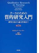ナースのための質的研究入門 研究方法から論文作成まで 第2版