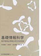 基礎情報科学 東洋英和女学院大学 2006年版