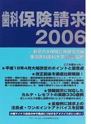 歯科保険請求 2006
