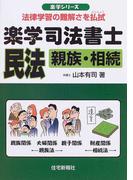 楽学司法書士民法 法律学習の難解さを払拭 親族・相続 (楽学シリーズ)