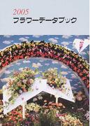 フラワーデータブック 2005