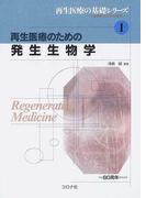 再生医療のための発生生物学 (再生医療の基礎シリーズ)