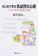 はじめて学ぶ乳幼児の心理 こころの育ちと発達の支援 (有斐閣ブックス)
