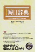 韓日辞典 全面改訂版