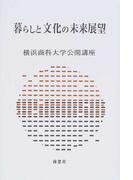 暮らしと文化の未来展望 (横浜商科大学公開講座)