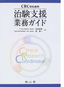 CRCのための治験支援業務ガイド