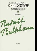 ブルトマン著作集 オンデマンド版 2 共観福音書伝承史 2