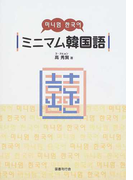 ミニマム韓国語