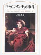 キャロライン王妃事件 〈虐げられたイギリス王妃〉の生涯をとらえ直す