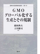 GMOグローバル化する生産とその規制 (農林水産政策研究叢書)