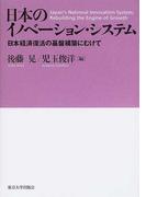 日本のイノベーション・システム 日本経済復活の基盤構築にむけて
