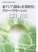 東アジア諸国の企業経営とグローバリゼーション (京都学園大学総合研究所叢書)