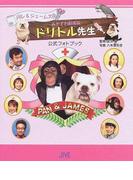 みやざわ劇場版ドリトル先生公式フォトブック (パン&ジェームズ)