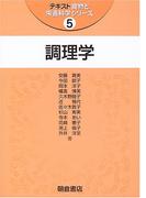 調理学 (テキスト食物と栄養科学シリーズ)