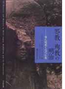 邪教/殉教の明治 廃仏毀釈と近代仏教