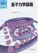 量子力学講義 (新・数理科学ライブラリ 物理学)