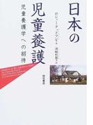 日本の児童養護 児童養護学への招待