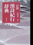 岩波漢詩紀行辞典