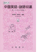 中国笑話・謎語50選 笑って学ぶ中国語