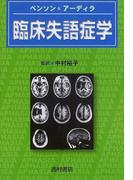 臨床失語症学