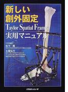 新しい創外固定Taylor Spatial Frame実用マニュアル