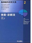 脳神経外科学大系 2 検査・診断法