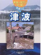 世界の災害の今を知る 水と風の災害・1 津波