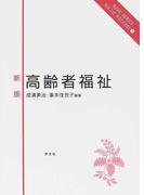 高齢者福祉 新版 (ベーシックシリーズソーシャルウェルフェア)