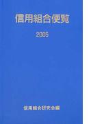 信用組合便覧 2005