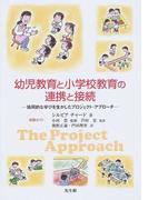 幼児教育と小学校教育の連携と接続 協同的な学びを生かしたプロジェクト・アプローチ 実践ガイド