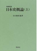 日本史概論 増補新版 上