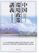 中国環境政策講義 現地の感覚で見た政策原理
