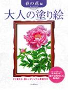 大人の塗り絵 すぐ塗れる、美しいオリジナル原画付き 春の花編