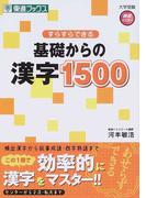 すらすらできる基礎からの漢字1500 (東進ブックス 大学受験高速マスターシリーズ)