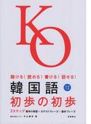 韓国語初歩の初歩 聴ける!読める!書ける!話せる!