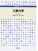 工業力学 (専門基礎ライブラリー)