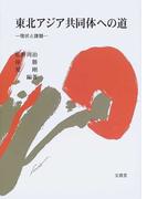 東北アジア共同体への道 現状と課題