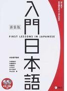 入門日本語 はじめて日本語を学ぶ人のための 新装版