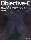 Objective‐C MacOS Ⅹプログラミング