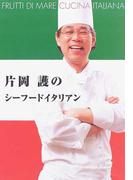 片岡護のシーフードイタリアン