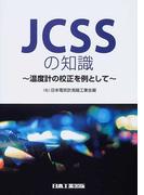 JCSSの知識 温度計の校正を例として